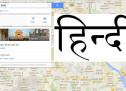 How to Access/Use Google Maps in Hindi Language (India)